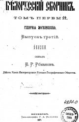 Книга Белорусский сборник. Вып. 3 : Сказки
