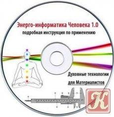 Энерго-информатика человека 1.0.  Духовные технологии для материалистов