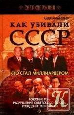 Книга Как убивали СССР. Кто стал миллиардером