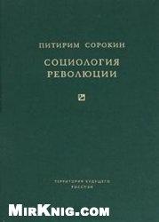 Книга Социология революции