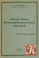 Книга Светлой Памяти Императора Великомученика Николая II
