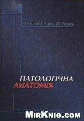 Книга Патологічна анатомія (Боднар Я.Я., Кузів О.Є., Романюк О.М.)