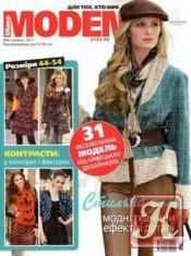Книга Diana Moden № 6 (декабрь 2011) (Украина)
