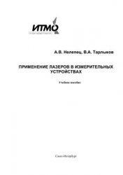 Книга Применение лазеров в измерительных устройствах. Учебное пособие