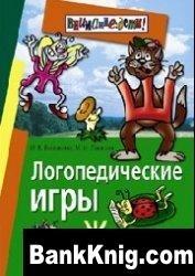 Книга Логопедические игры. Жужжалочка и Шипелочка