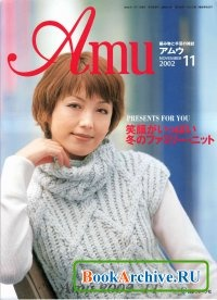 Книга Amu №11 2002.
