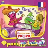 Книга НЕсерьезные уроки. Французский. Шаг 3 (6–11 лет).