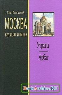 Книга Москва в улицах и лицах. Утраты. Арбат.
