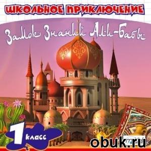 Журнал Школьное приключение. Замок знаний Али-Бабы. (1 класс)
