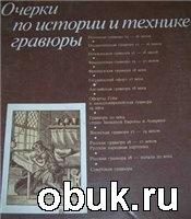 Книга Очерки по истории и технике гравюры