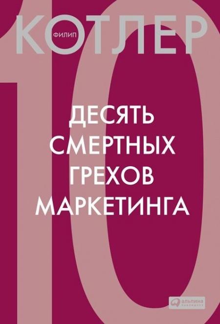 Книга 10 смертных грехов маркетинга