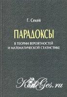 Книга Парадоксы в теории вероятностей и математической статистике