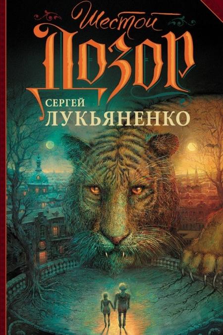 Книга Сергей Лукьяненко Шестой дозор