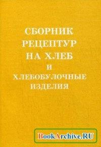 Книга Сборник рецептур на хлеб и хлебобулочные изделия.