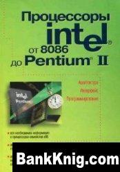 Книга Процессоры Intel: от 8086 до Pentium II
