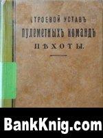 Книга Строевой устав пулеметных команд пехоты