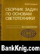 Книга Сборник задач по основам светотехники