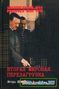 Книга Вторая мировая. Перезагрузка.