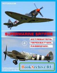 Книга Истребитель, перехватчик, разведчик - Supermarine Spitfire (4 часть).