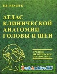 Книга Атлас клинической анатомии головы и шеи.
