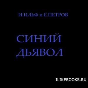 Книга Ильф Илья, Петров Евгений - Синий Дьявол (аудиокнига)