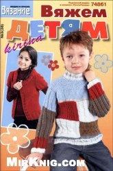 Журнал Вязание модно и просто. Вяжем детям № 3 2011