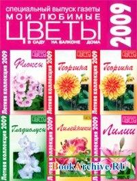 Журнал Мои любимые цветы. Летняя коллекция 2009 (6 номеров)
