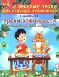 Книга Уроки вежливости для самых умных малышей