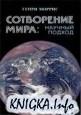 Книга Сотворение мира: научный подход