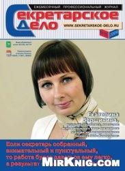 Журнал Секретарское дело №10 2009