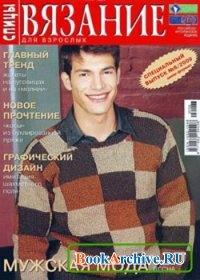 Журнал Вязание для взрослых: спицы. Спецвыпуск № 6 2009 г