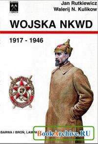 Книга Wojska NKWD 1917 - 1946(Barwa i bron № 9)