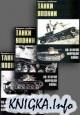 Книга Танки Японии во Второй Мировой Войне (части 1-3)