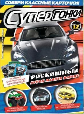 Журнал Супер гонки №12