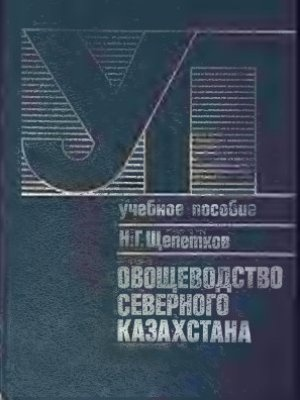 Книга Овощеводство Северного Казахстана