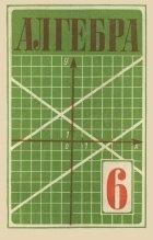 Книга Алгебра. Учебник для 6 класса средней школы