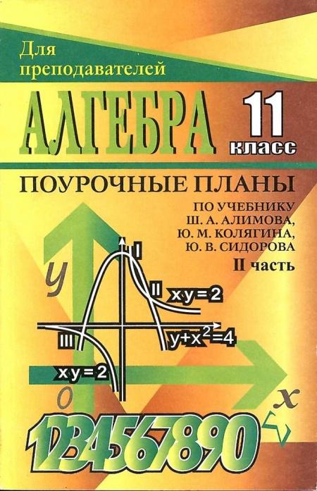 Книга Алгебра 11 класс Для преподавателей