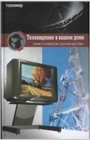 Книга Телевидение в вашем доме. Практическое руководство
