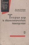 Книга Теория игр и экономическое поведение