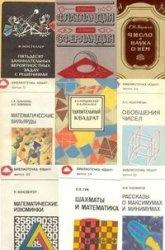 Книга Математические головоломки, сборник 4