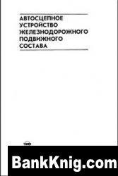Книга Автосцепное устройство железнодорожного подвижного состава