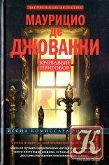 Книга Книга Зарубежный детектив - 16 книг