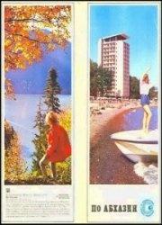 По Абхазии (набор открыток)
