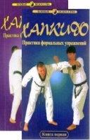 Книга Хапкидо. Практика формальных упражнений. В 2-х томах