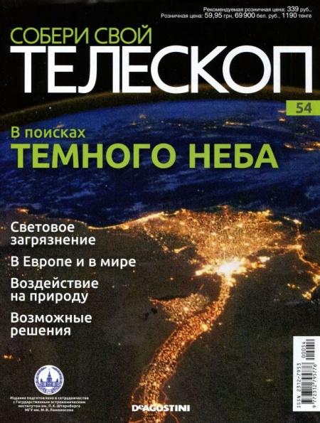 Книга Журнал: Собери свой телескоп №54 (2015)