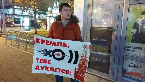 На Арбате прошли пикеты в защиту Эха Москвы
