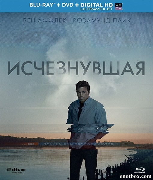 Исчезнувшая / Gone Girl (2014/BD-Remux/BDRip/HDRip)