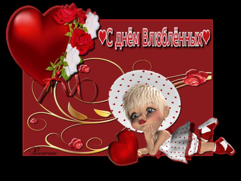 открыточка с днём влюблённых.png