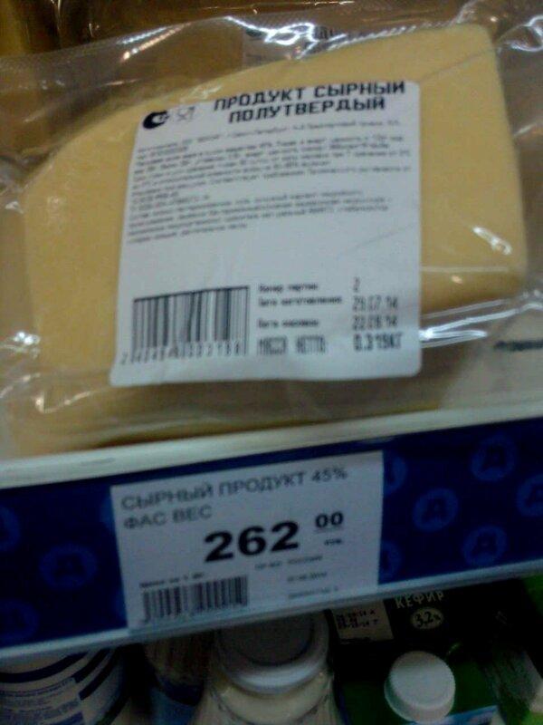 Продукт сырный полутвёрдый