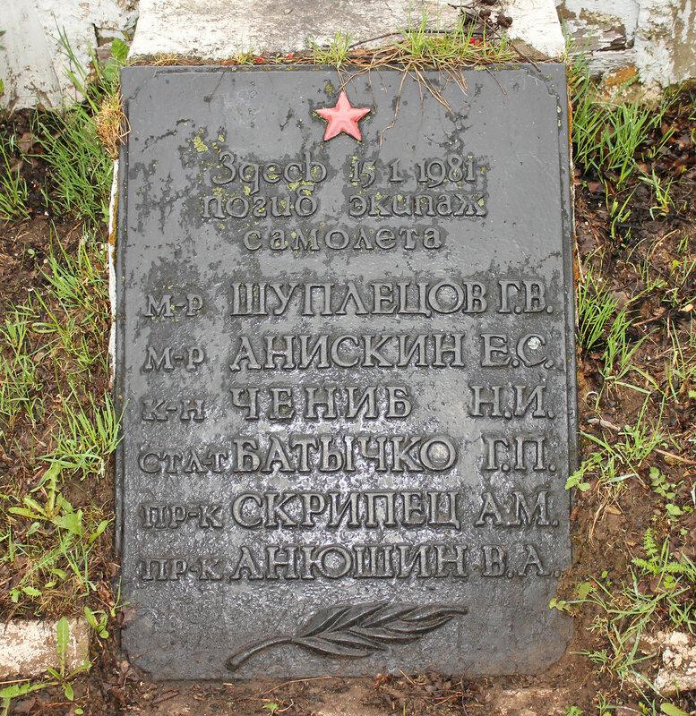 Мемориал лётчикам около Ржевской развязки